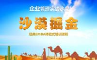 惠州户外培训【沙漠掘金-高端课程】 企业沙盘课程