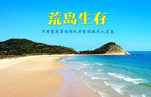 惠州户外拓展【荒岛生存体验】